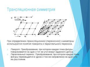 Трансляционная симметрия При определении трансляционной (переносной) симметри