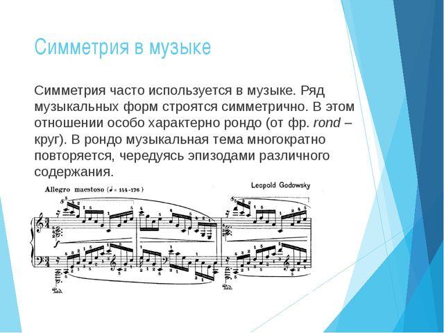 Симметрия в музыке Симметрия часто используется в музыке. Ряд музыкальных фор...