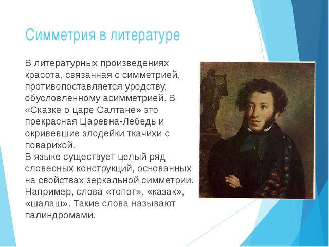 Симметрия в литературе В литературных произведениях красота, связанная с симм...