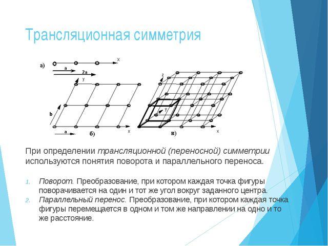 Трансляционная симметрия При определении трансляционной (переносной) симметри...