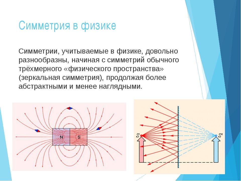 Симметрия в физике Симметрии, учитываемые в физике, довольно разнообразны, на...