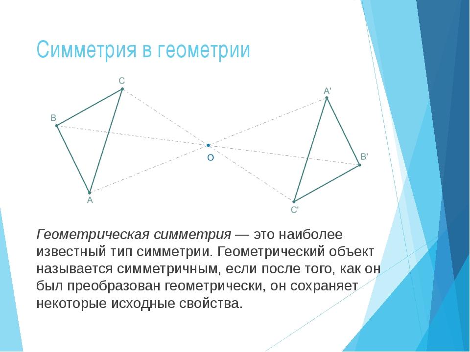 Симметрия в геометрии Геометрическая симметрия— это наиболее известный тип с...