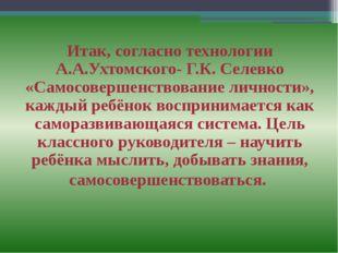 Итак, согласно технологии А.А.Ухтомского- Г.К. Селевко «Самосовершенствование