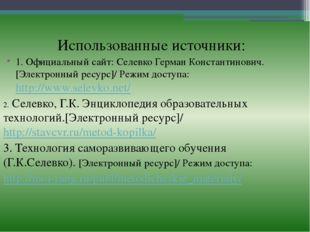 Использованные источники: 1. Официальный сайт: Селевко Герман Константинович
