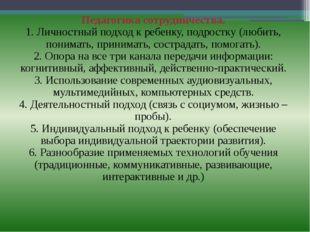 Педагогика сотрудничества. 1.Личностный подход к ребенку, подростку (любить,