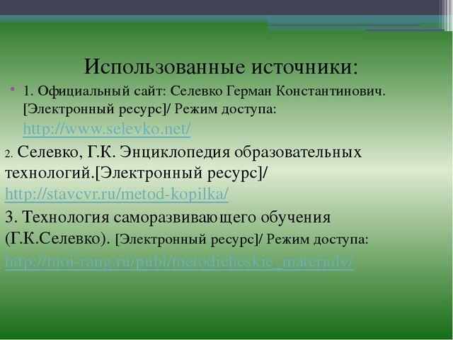 Использованные источники: 1. Официальный сайт: Селевко Герман Константинович...