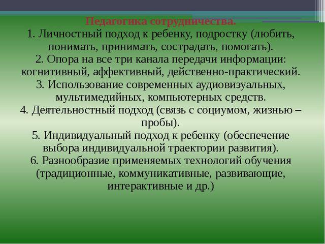 Педагогика сотрудничества. 1.Личностный подход к ребенку, подростку (любить,...