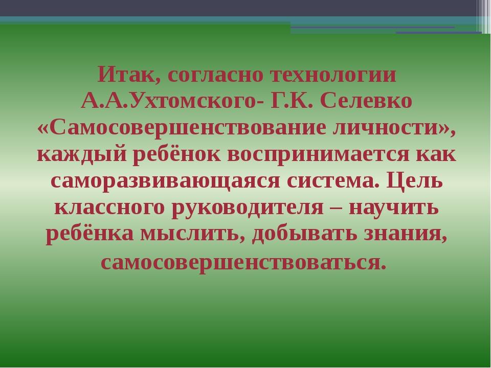 Итак, согласно технологии А.А.Ухтомского- Г.К. Селевко «Самосовершенствование...