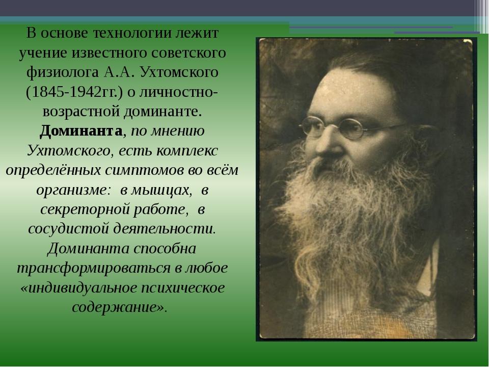 В основе технологии лежит учение известного советского физиолога А.А. Ухтомск...