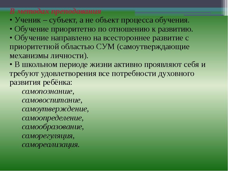 В методах преподавания • Ученик – субъект, а не объект процесса обучения. • О...