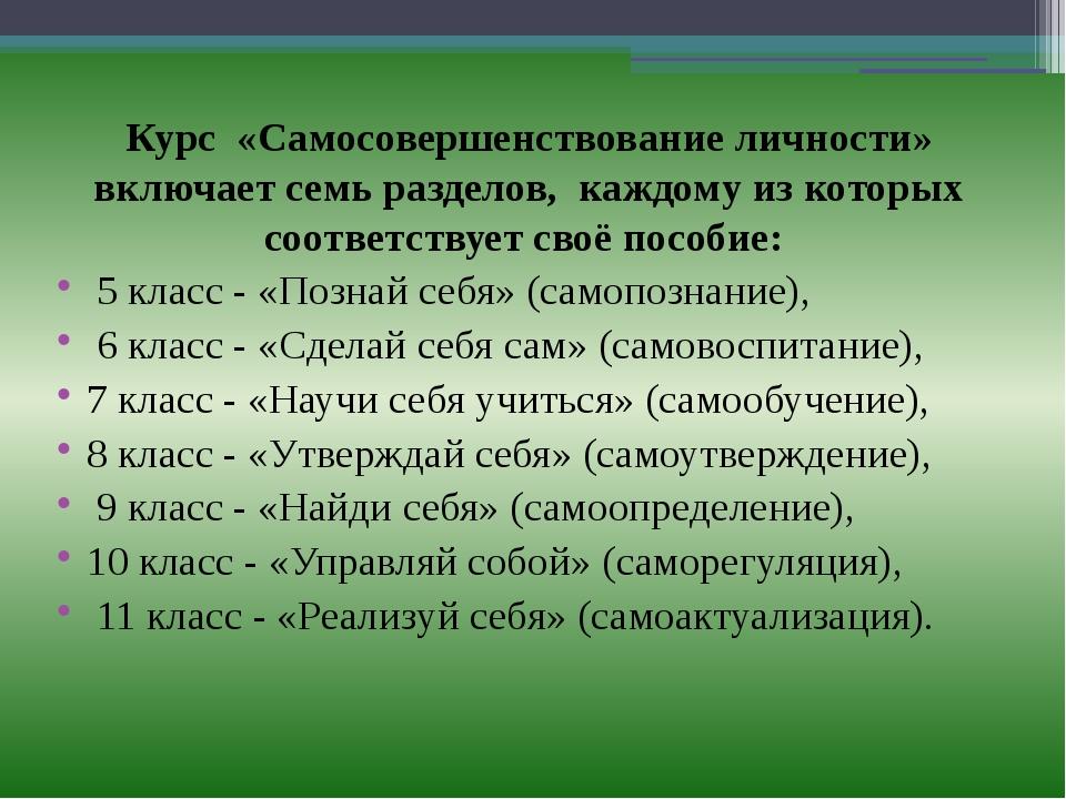 Курс «Самосовершенствование личности» включает семь разделов, каждому из кот...