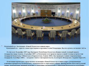 Купольный зал. Экспозиция «Новый Казахстан в новом мире» Купольный зал – один