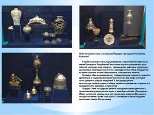"""Фойе Купольного зала. Экспозиция """"Подарки Президенту Республики Казахстан"""" В"""