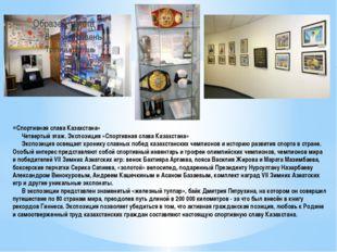 «Спортивная слава Казахстана» Четвертый этаж. Экспозиция «Спортивная слава Ка