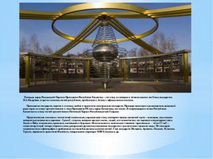 Площадь перед Резиденцией Первого Президента Республики Казахстан – это пла
