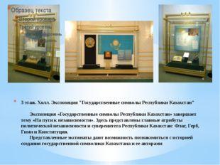 """3 этаж. Холл. Экспозиция """"Государственные символы Республики Казахстан"""""""