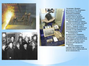 Экспозиция «Трудовая деятельность Н.А. Назарбаева» разместилась в бывшей Пр