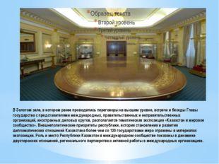 В Золотом зале, в котором ранее проводились переговоры на высшем уровне, встр
