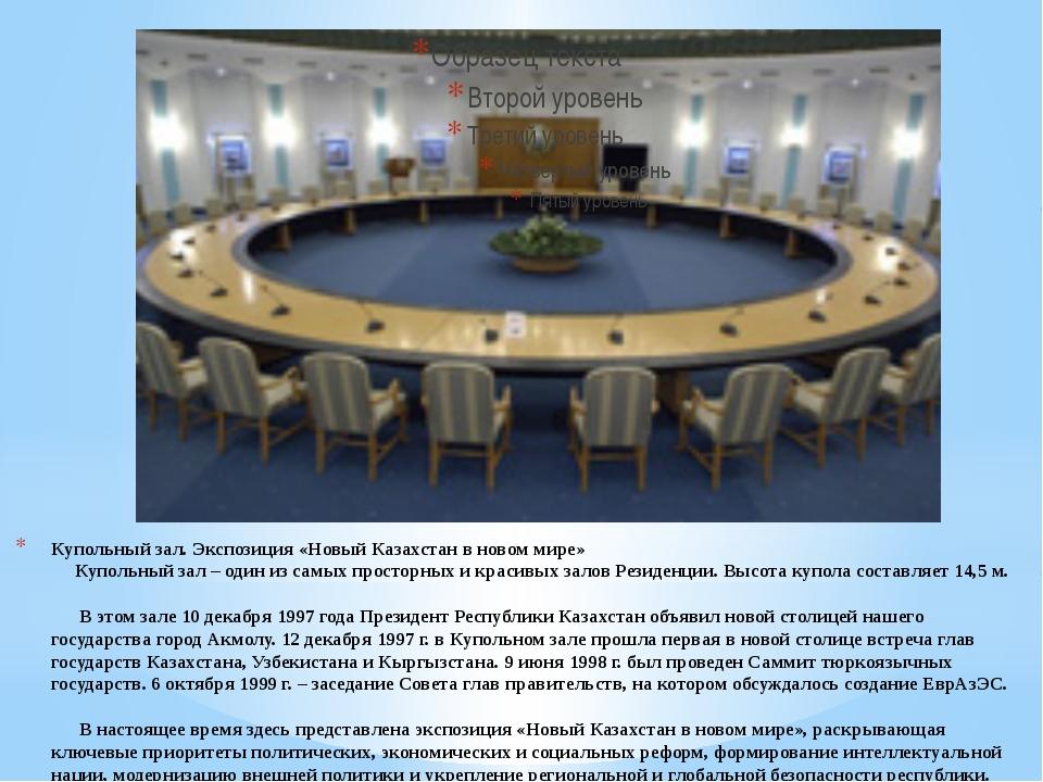 Купольный зал. Экспозиция «Новый Казахстан в новом мире» Купольный зал – один...