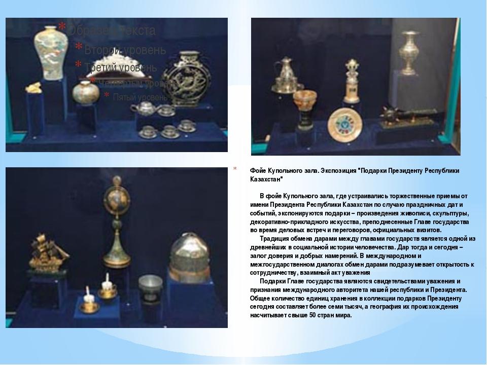 """Фойе Купольного зала. Экспозиция """"Подарки Президенту Республики Казахстан"""" В..."""