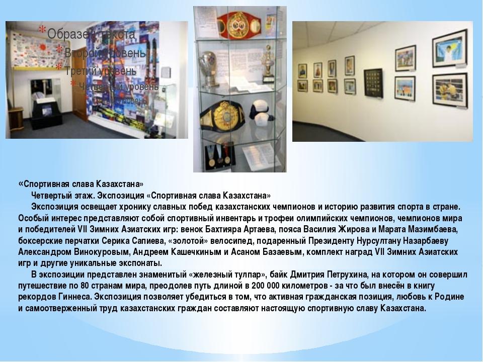 «Спортивная слава Казахстана» Четвертый этаж. Экспозиция «Спортивная слава Ка...