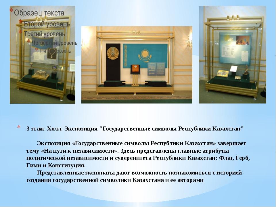 """3 этаж. Холл. Экспозиция """"Государственные символы Республики Казахстан"""" ..."""