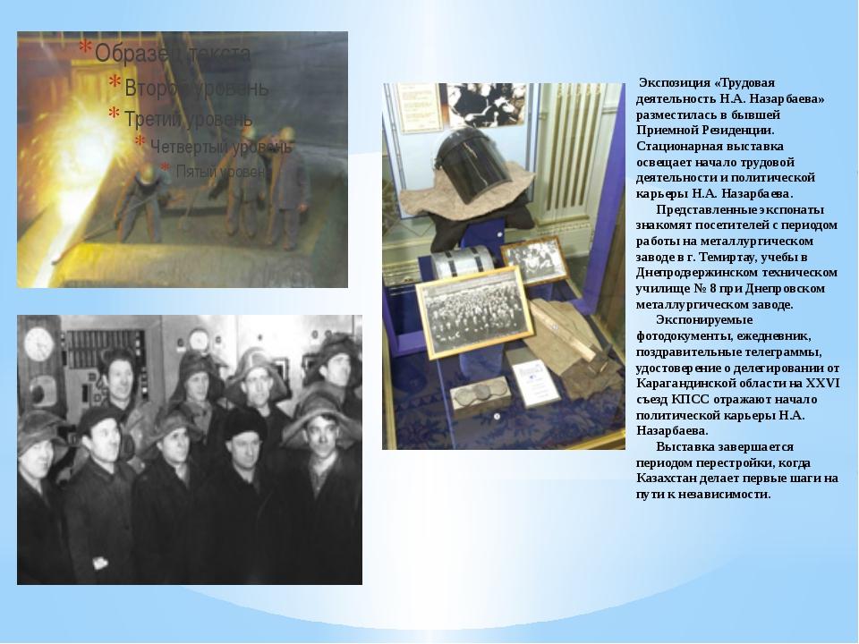 Экспозиция «Трудовая деятельность Н.А. Назарбаева» разместилась в бывшей Пр...