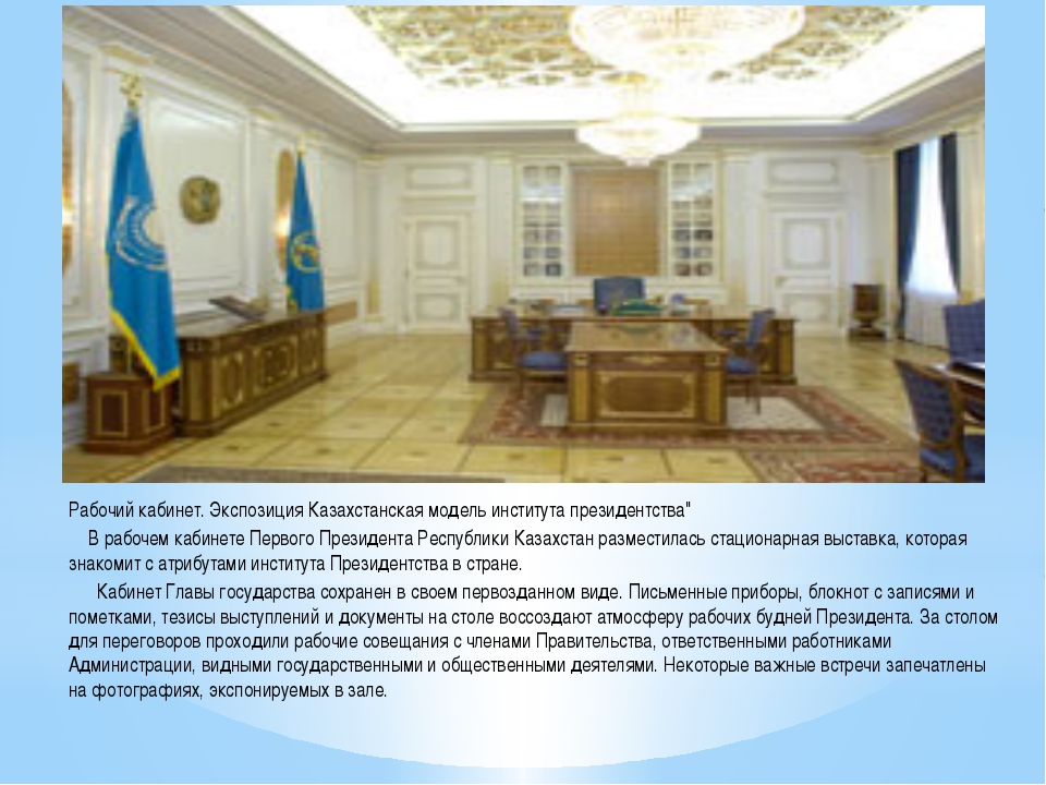 """Рабочий кабинет. Экспозиция Казахстанская модель института президентства"""" В..."""