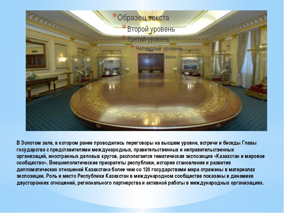 В Золотом зале, в котором ранее проводились переговоры на высшем уровне, встр...