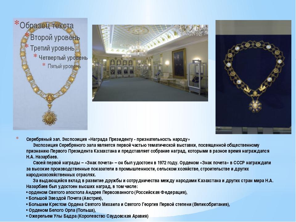 Серебряный зал. Экспозиция «Награда Президенту - признательность народу»  ...