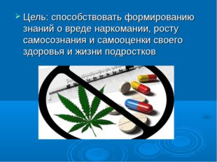 Цель: способствовать формированию знаний о вреде наркомании, росту самосознан