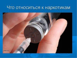 Что относиться к наркотикам