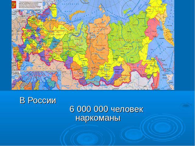 В России 6 000 000 человек наркоманы