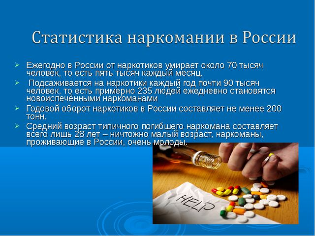 Ежегодно в России от наркотиков умирает около 70 тысяч человек, то есть пять...