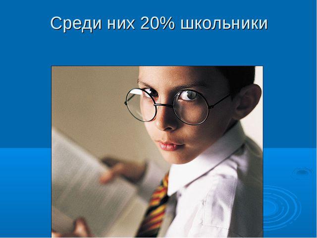 Среди них 20% школьники