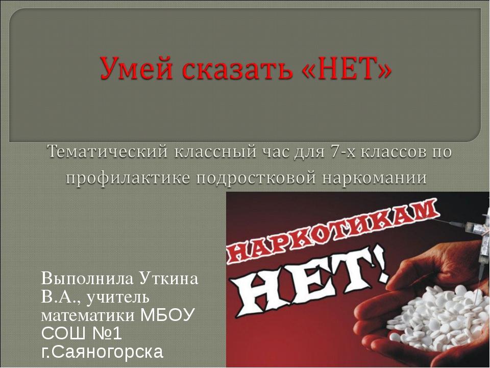 Выполнила Уткина В.А., учитель математики МБОУ СОШ №1 г.Саяногорска