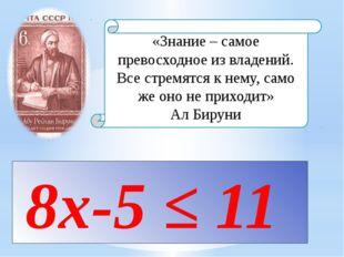 Меньше или равно ≥ Больше или равно +∞ Плюс бесконечность -∞ Минус бесконечно