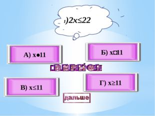 Б) [7;13) В) [13;7] А) (7;13) Г) (13;7) 5)7 ≤ х < 13