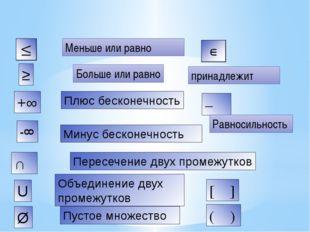 Записать ответ: Изобразить, назвать и обозначить Найти общий знаменатель