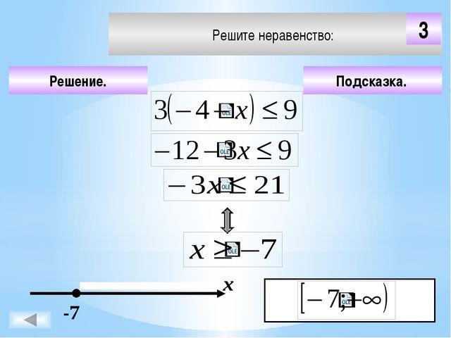 Решите неравенство: Подсказка. Решение. х 6 1 Чтобы визуализировать ответ на...