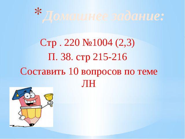 Назови промежуток, изображенный на координатной прямой: 4)