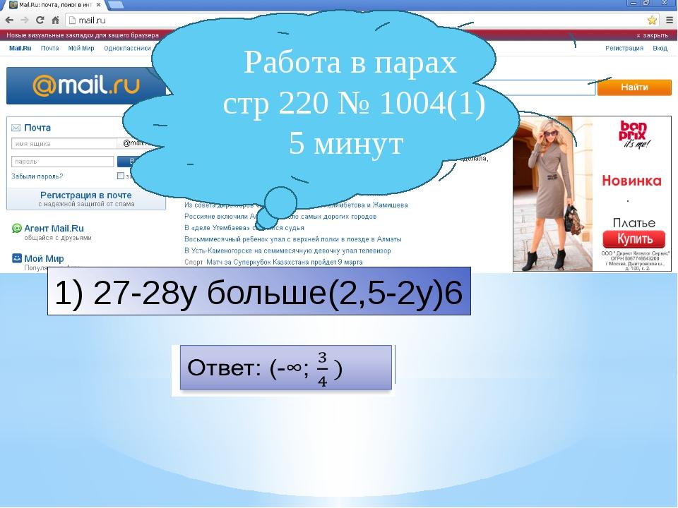А) х≥-5 В) х˃3 Б) х≤3 Г) х˂-5 3) х+4≥-1