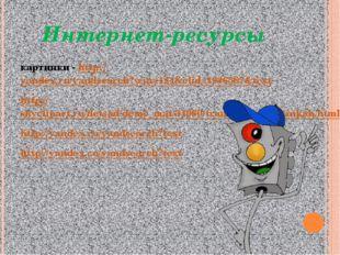 Интернет-ресурсы картинки - http://yandex.ru/yandsearch?win=124&clid=1936587&