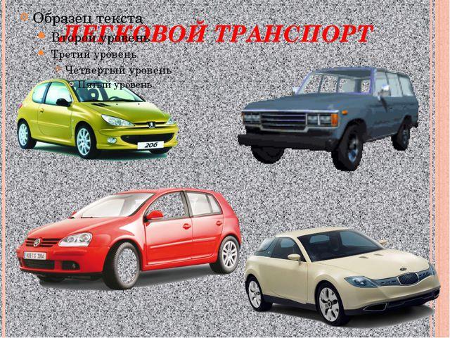 ЛЕГКОВОЙ ТРАНСПОРТ