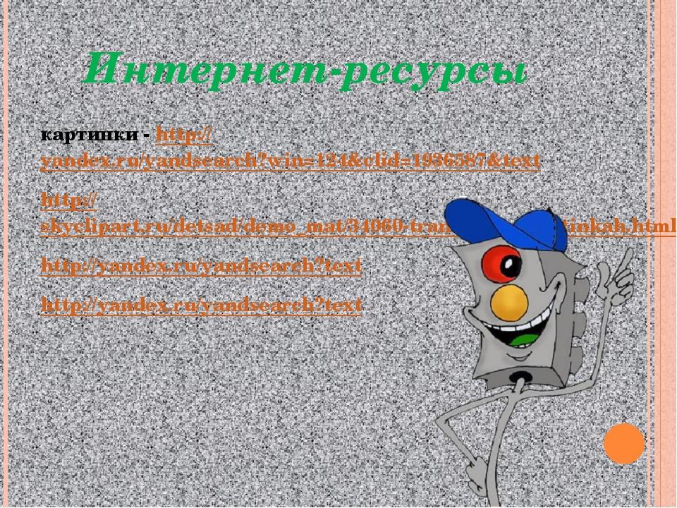 Интернет-ресурсы картинки - http://yandex.ru/yandsearch?win=124&clid=1936587&...