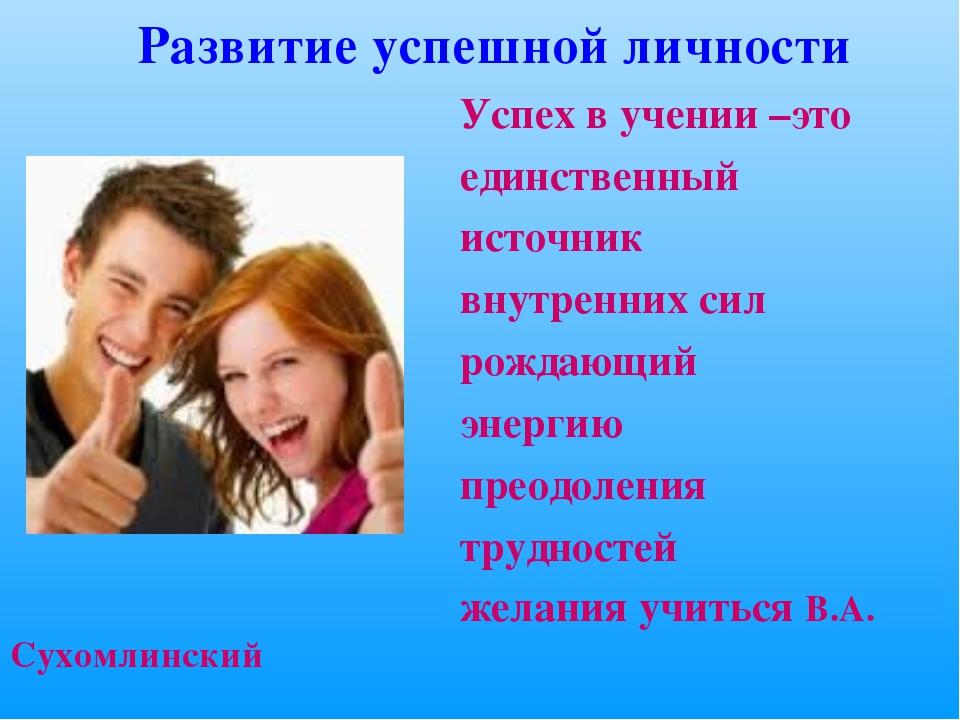 Развитие успешной личности Успех в учении –это единственный источник внутренн...