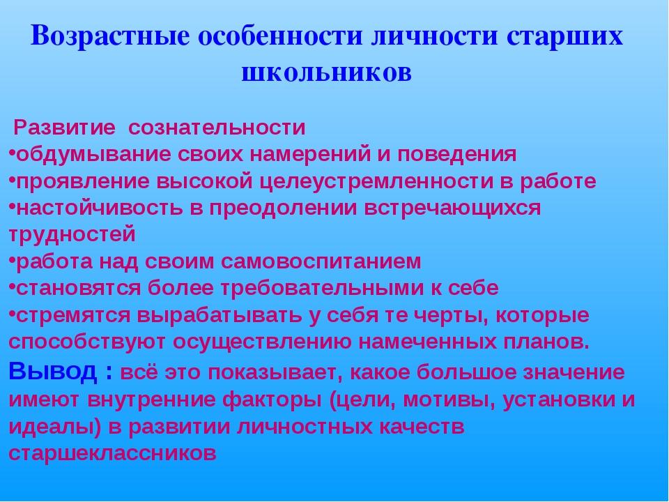 Возрастные особенности личности старших школьников Развитие сознательности об...