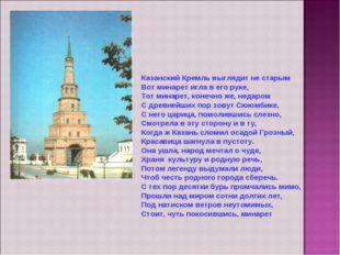 Казанский Кремль выглядит не старым Вот минарет игла в его руке, Тот минарет,