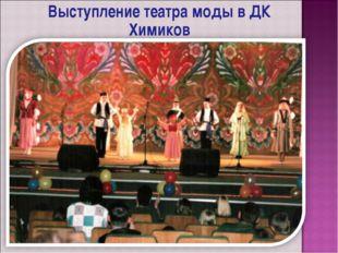 Выступление театра моды в ДК Химиков
