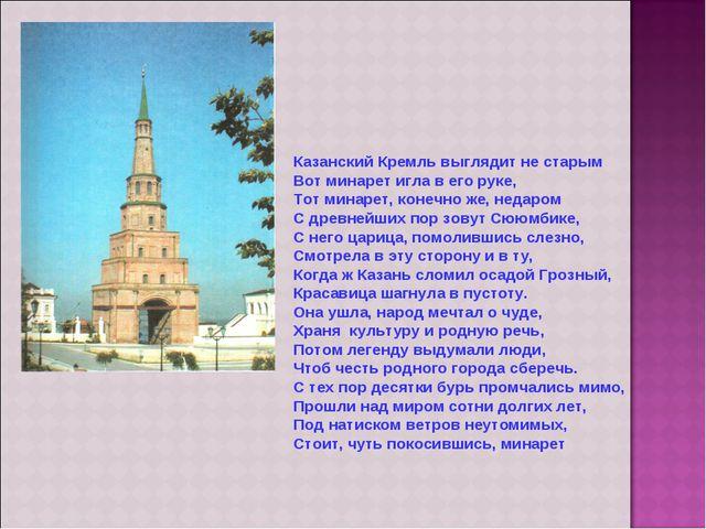 Казанский Кремль выглядит не старым Вот минарет игла в его руке, Тот минарет,...